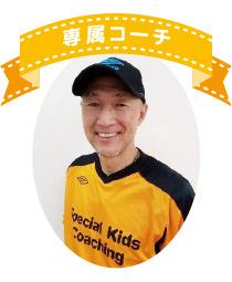 サッカー療育専属コーチ